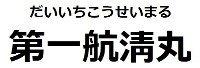 第一航淸丸(だいいちこうせいまる)